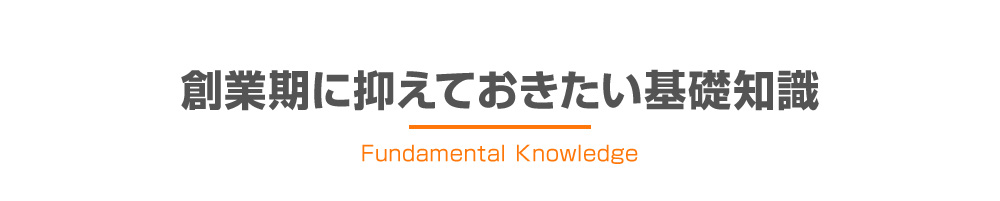 創業期に抑えておきたい基礎知識